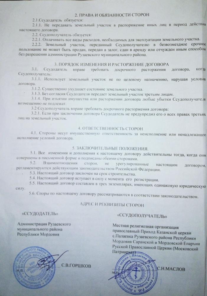 договор безвозмездного пользования земельным участком школы